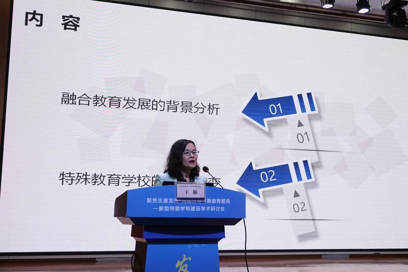 图7王雁教授作专题分享