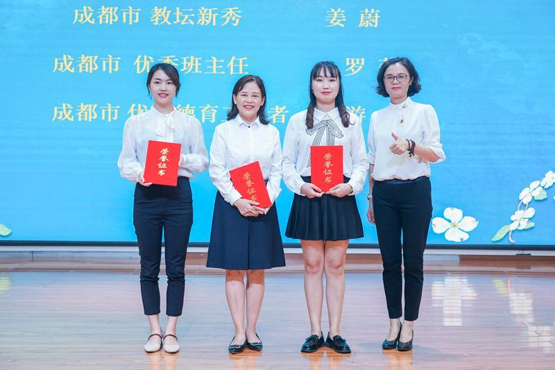 1成都市优秀教师 (3)
