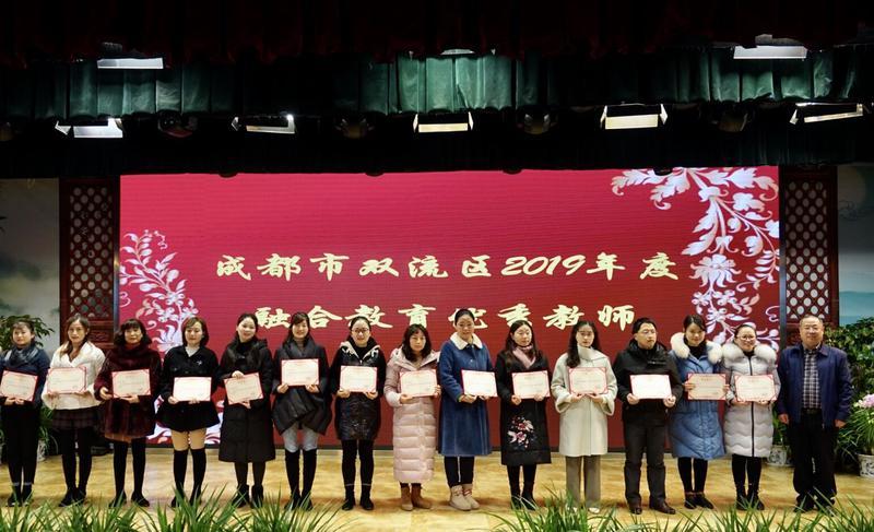 7表彰区融合教育优秀教师