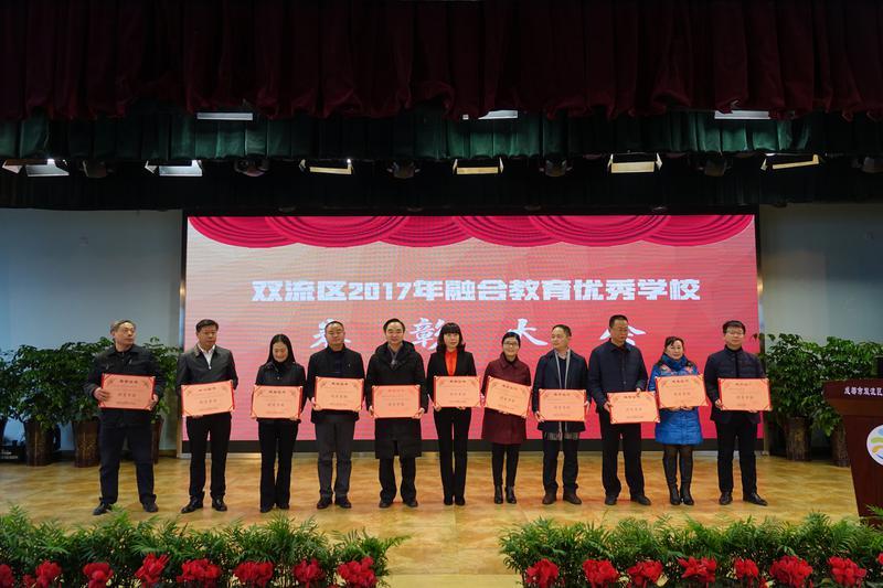 6-优秀融合教育学校表彰大会