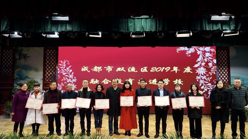 6表彰区域优秀融合教育学校2